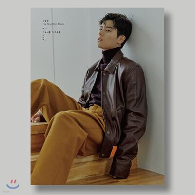 김동준 - 미니앨범 1집 : 스물아홉, 그 즈음에