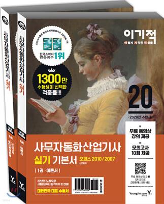 2020 이기적 사무자동화산업기사 실기 기본서 오피스 2010/2007