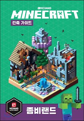 마인크래프트 건축 가이드: 좀비랜드