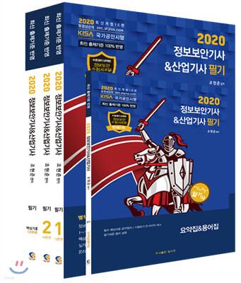 2020 정보보안기사 & 산업기사 필기+핵심기출 1200제 세트