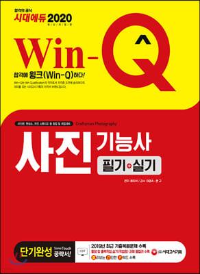 2020 Win-Q 사진기능사 필기+실기 단기완성