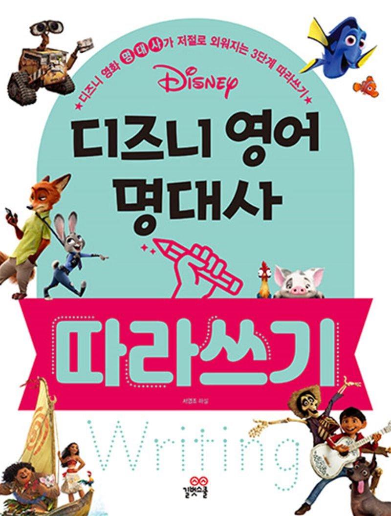 디즈니 영어 명대사 따라쓰기