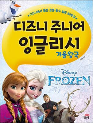 디즈니 주니어 잉글리시 겨울왕국