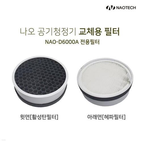 나오테크 소모품 NAO-D6000A 공기청정기 전용필...