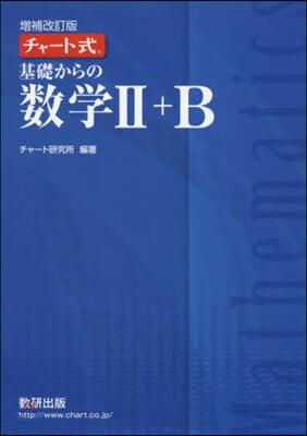 チャ-ト式 基礎からの數學2+B 增補改訂版