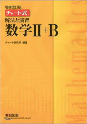 チャ-ト式 解法と演習數學2+B 增補改訂版