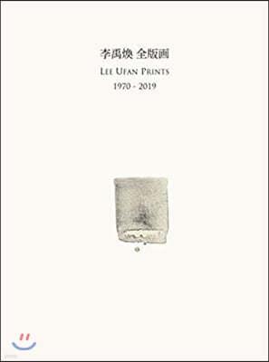 李禹煥 全版畵 1970-2019