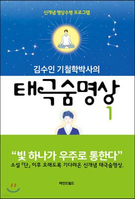 김수인 기철학박사의 태극숨명상 1