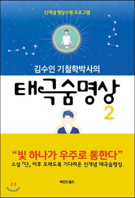 김수인 기철학박사의 태극숨명상 2