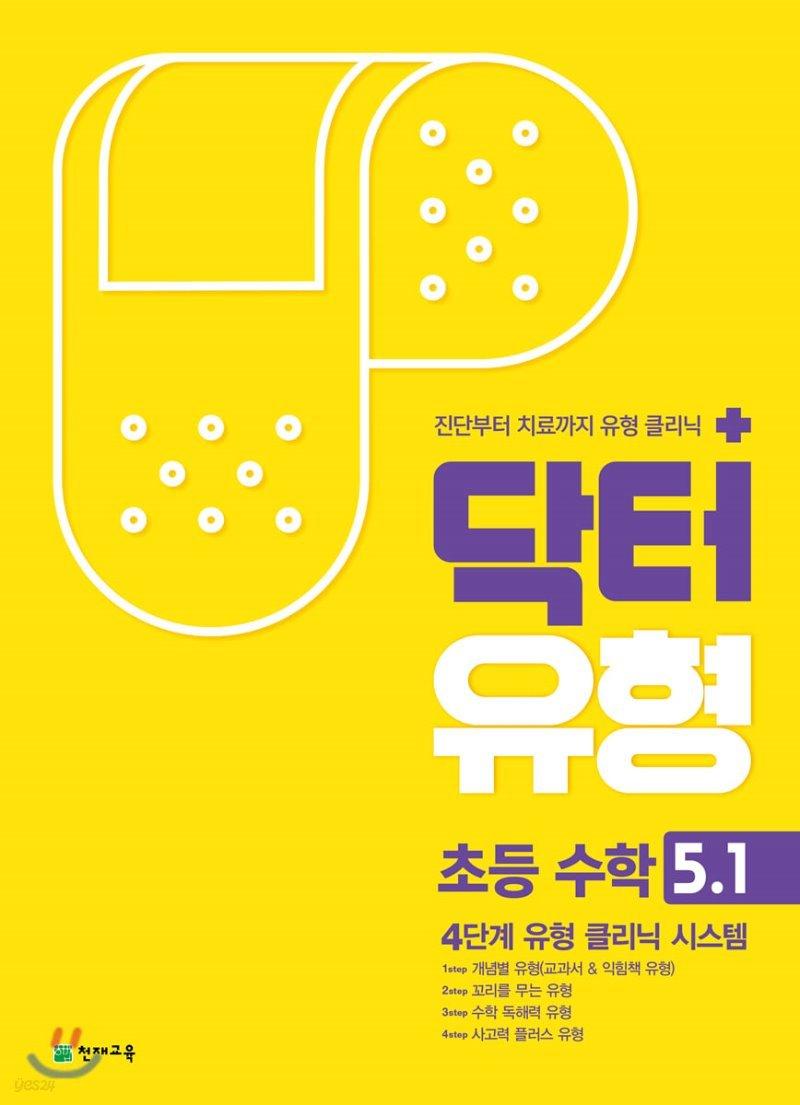 닥터유형 초등 수학 5-1 (2021년용)