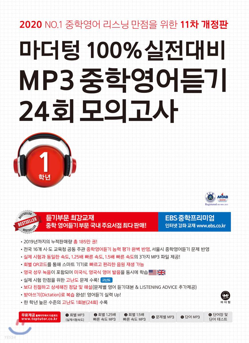 100% 실전대비 MP3 중학영어듣기 24회 모의고사 중학교 1학년 (2020년)