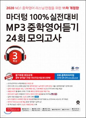 100% 실전대비 MP3 중학영어듣기 24회 모의고사 중학교 3학년 (2020년)