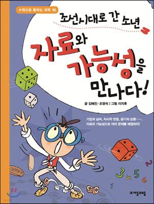 조선시대로 간 소년 자료와 가능성을 만나다!