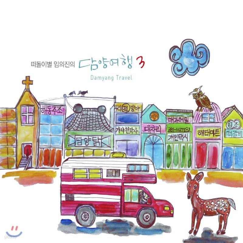 떠돌이별 임의진의 담양 여행 3집 (Damyang Travel)