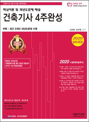 2020 건축기사 4주완성 핵심이론 및 과년도문제 해설