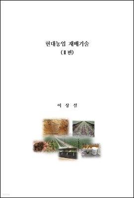 현대농업 재배기술(2편)