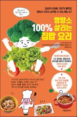 영양소 100% 살리는 집밥 요리
