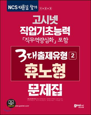 고시넷 NCS 직업기초능력 3대출제유형(2) 휴노형