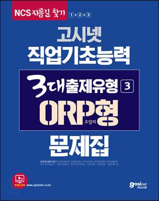 고시넷 NCS 직업기초능력 3대출제유형(3) ORP 오알피형