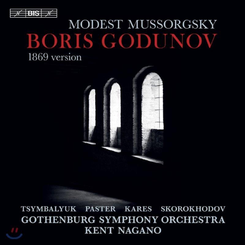 Kent Nagano 무소르그스키: 오페라 '보리스 고두노프' (Mussorgsky: Boris Godunov)
