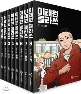 이태원클라쓰 1~8권 박스 세트