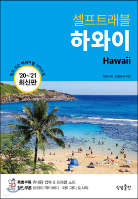하와이 셀프 트래블