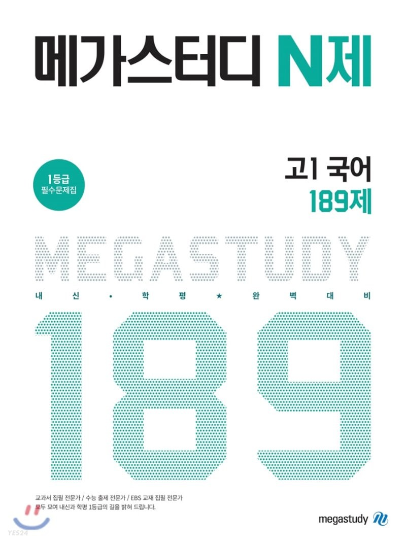 메가스터디 N제 고1 국어 189제(2021년용)