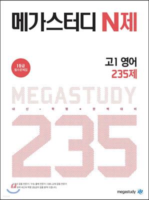 메가스터디 N제 고1 영어 235제(2021년용)