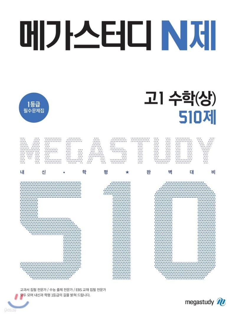 메가스터디 N제 고1 수학(상) 510제(2021년용)