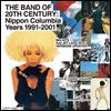 Pizzicato Five (피치카토 파이브) - Band Of 20th Century : Nippon Columbia Years 1992-2001 (2CD)