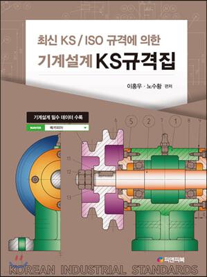 최신 KS/ISO규격에 의한 기계설계 KS규격집
