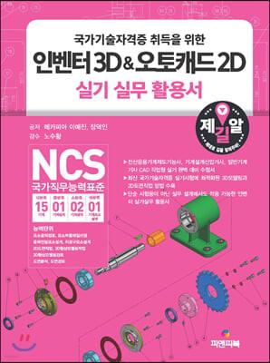 인벤터3D&오토캐드2D 실기실무 활용서