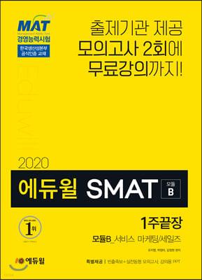 2020 에듀윌 SMAT 모듈B 서비스 마케팅/세일즈 1주끝장