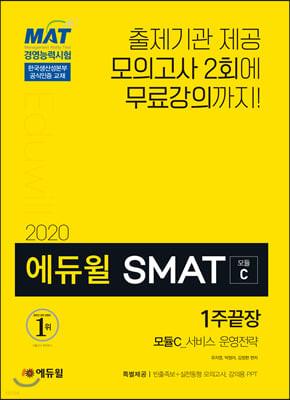 2020 에듀윌 SMAT 모듈C 서비스 운영전략 1주끝장