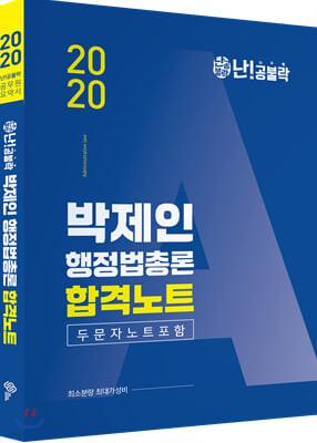 2020 난공불락 박제인 행정법총론 합격노트