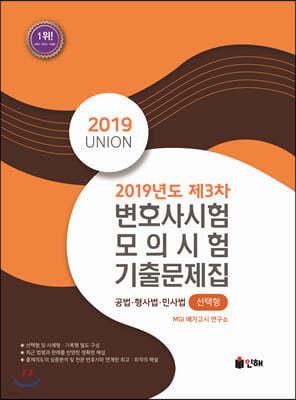 2019 UNION 제3차 변호사시험 모의시험 선택형 기출문제집