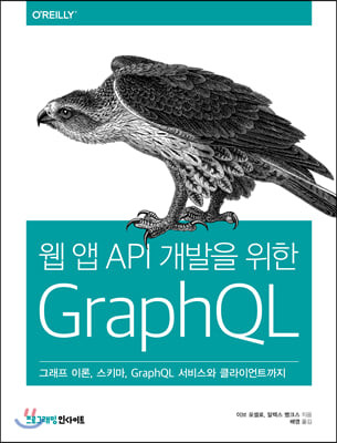 웹 앱 API 개발을 위한 GraphQL