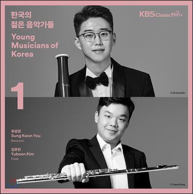 2019 한국의 젊은 음악가들 1집 - 유성권 / 김유빈
