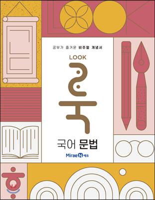 룩(LOOK) 국어 문법 (2022년용)
