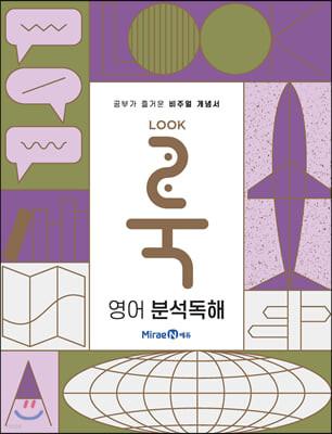 룩(LOOK) 영어 분석독해 (2022년용)