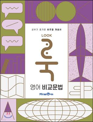 룩(LOOK) 영어 비교문법 (2022년용)