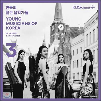 2019 한국의 젊은 음악가들 3집 - 에스메 콰르텟