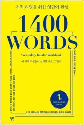 [5천원 페이백][대여] 1400 WORDS