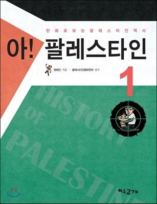 아! 팔레스타인 1