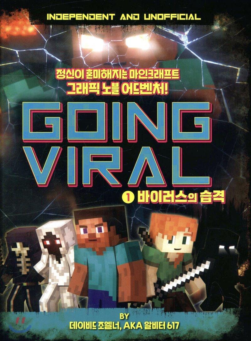 GOING VIRAL 1