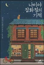 [도서] 나미야 잡화점의 기적