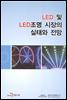 LED 및 LED 조명 시장의 실태와 전망