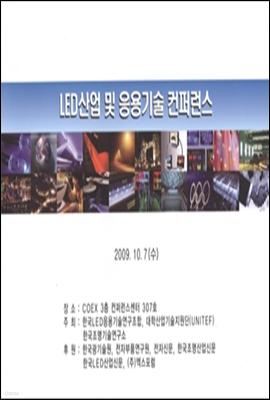 LED산업 및 응용기술 컨퍼런스Ⅰ