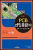 2007 PCB 산업총람 상