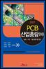2007 PCB 산업총람 하